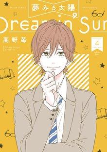 夢みる太陽 4