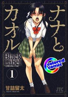 [カラー版]ナナとカオル Black Label
