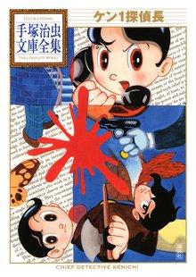 ケン1探偵長 手塚治虫文庫全集