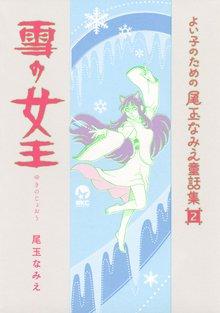 よい子のための尾玉なみえ童話集(2) 雪の女王