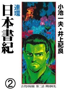 連環 日本書紀2
