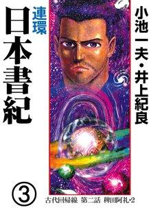 連環 日本書紀3