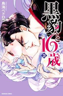 黒豹と16歳 分冊版(28) 美しすぎる花嫁