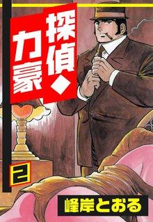 探偵力豪2