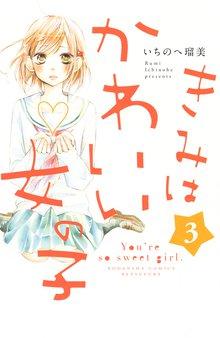 きみはかわいい女の子(3)