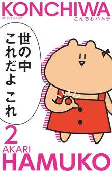 こんちわハム子 分冊版(2)