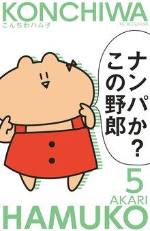 こんちわハム子 分冊版(5)
