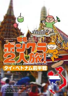 世界ボンクラ2人旅!タイ・ベトナム