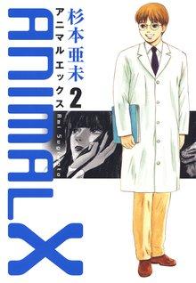 ANIMALX 2巻