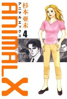 ANIMALX 4巻