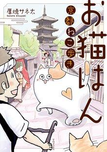 お猫はん~京都ねこ歩き~