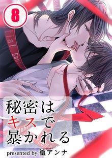 秘密はキスで暴かれる(8)