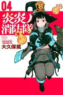 炎炎ノ消防隊(4)