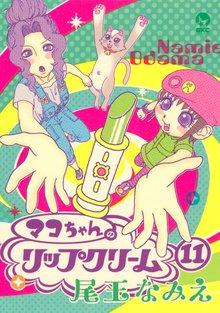 マコちゃんのリップクリーム(11)