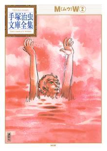 MW 手塚治虫文庫全集(2)
