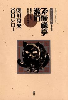 「坊っちゃん」の時代 第五部 不機嫌亭漱石