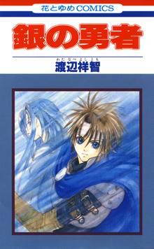 銀の勇者 1巻