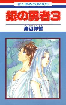 銀の勇者 3巻