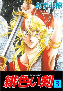 緋色い剣(3)
