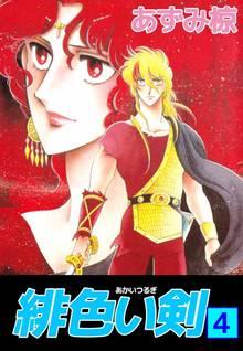 緋色い剣(4)