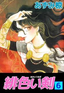 緋色い剣(6)