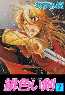 緋色い剣(7)