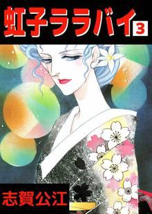 虹子ララバイ(3)