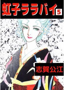 虹子ララバイ(5)