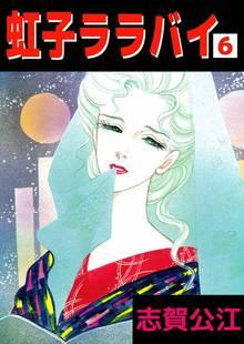虹子ララバイ(6)