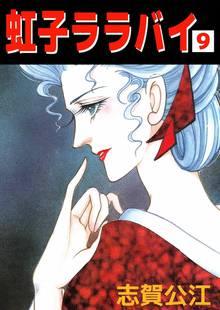 虹子ララバイ(9)