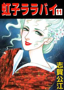 虹子ララバイ(11)