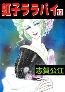 虹子ララバイ(12)