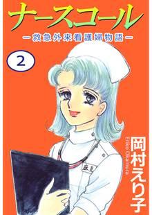ナースコール -救急外来看護婦物語-(2)