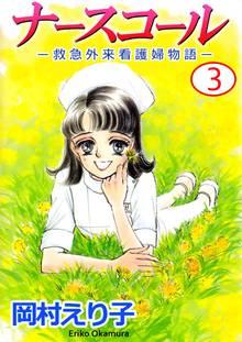 ナースコール -救急外来看護婦物語-(3)