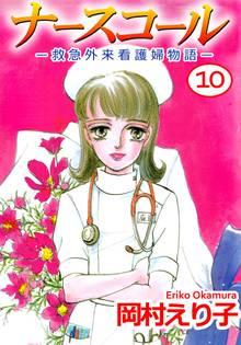 ナースコール -救急外来看護婦物語-(10)