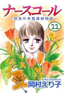 ナースコール -救急外来看護婦物語-(11)