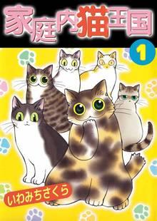 家庭内猫王国