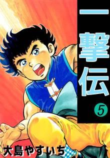 一撃伝(5)