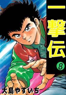 一撃伝(8)