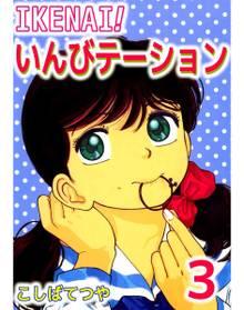 IKENAI!いんびテーション(3)