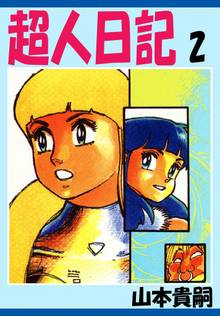 超人日記 (2)