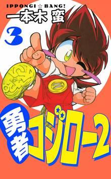 勇者コジロー2 (3)