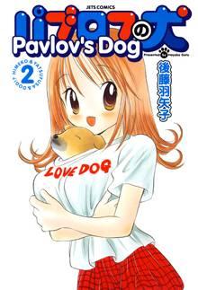 パブロフの犬【電子限定おまけ付き】 2巻