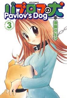 パブロフの犬【電子限定おまけ付き】 3巻