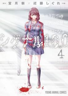 シグナル100 4巻