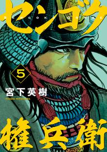 センゴク権兵衛(5)