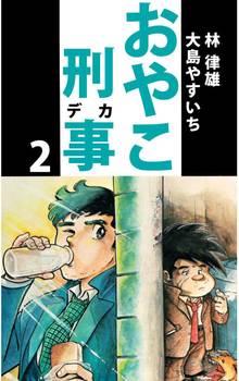 おやこ刑事(2)