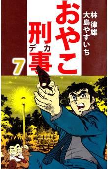 おやこ刑事(7)