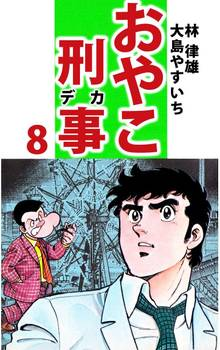 おやこ刑事(8)