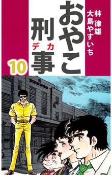 おやこ刑事(10)